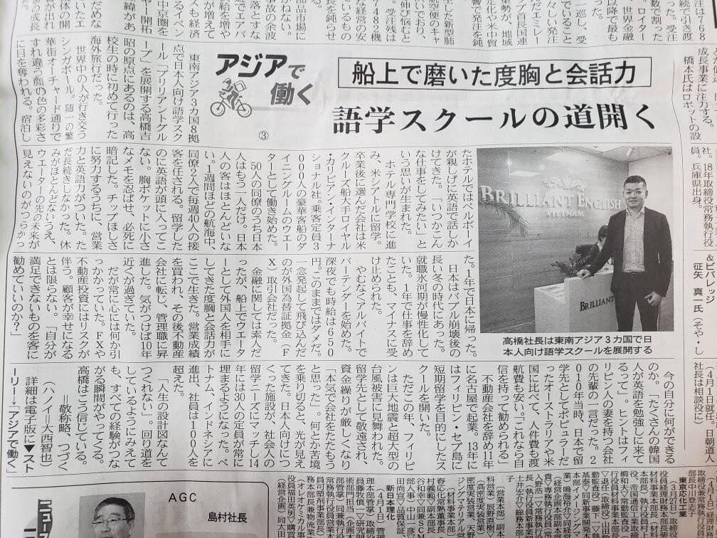 日経新聞の紙面